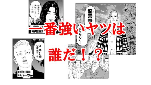 東京卍リベンジャーズの強さランキング