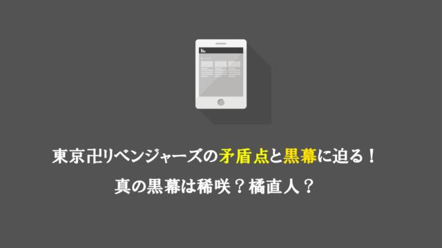 東京卍リベンジャーズの矛盾点と黒幕に迫る!真の黒幕は稀咲?橘直人?