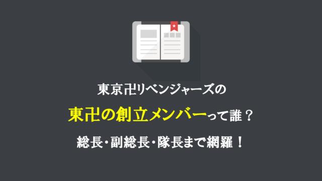 【ネタバレ有り】東京卍リベンジャーズの東卍の創立メンバーって誰?総長・副総長・隊長まで網羅!