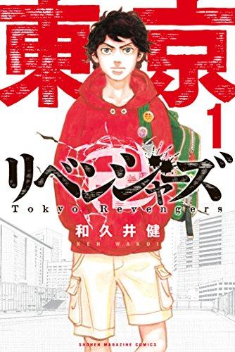 東京卍リベンジャーズの表紙