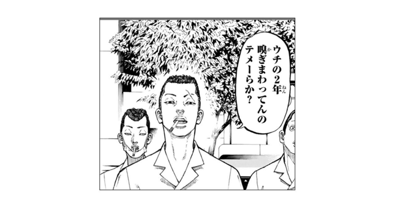 東京卍リベンジャーズのキヨマサの悲しさ