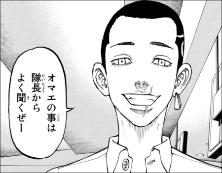ズ 三ツ谷 リベンジャー 東京