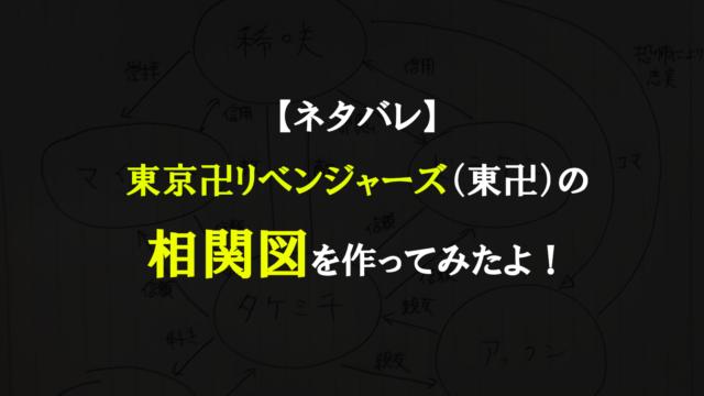 【ネタバレ】東京卍リベンジャーズ(東卍)の相関図を作ってみたよ!