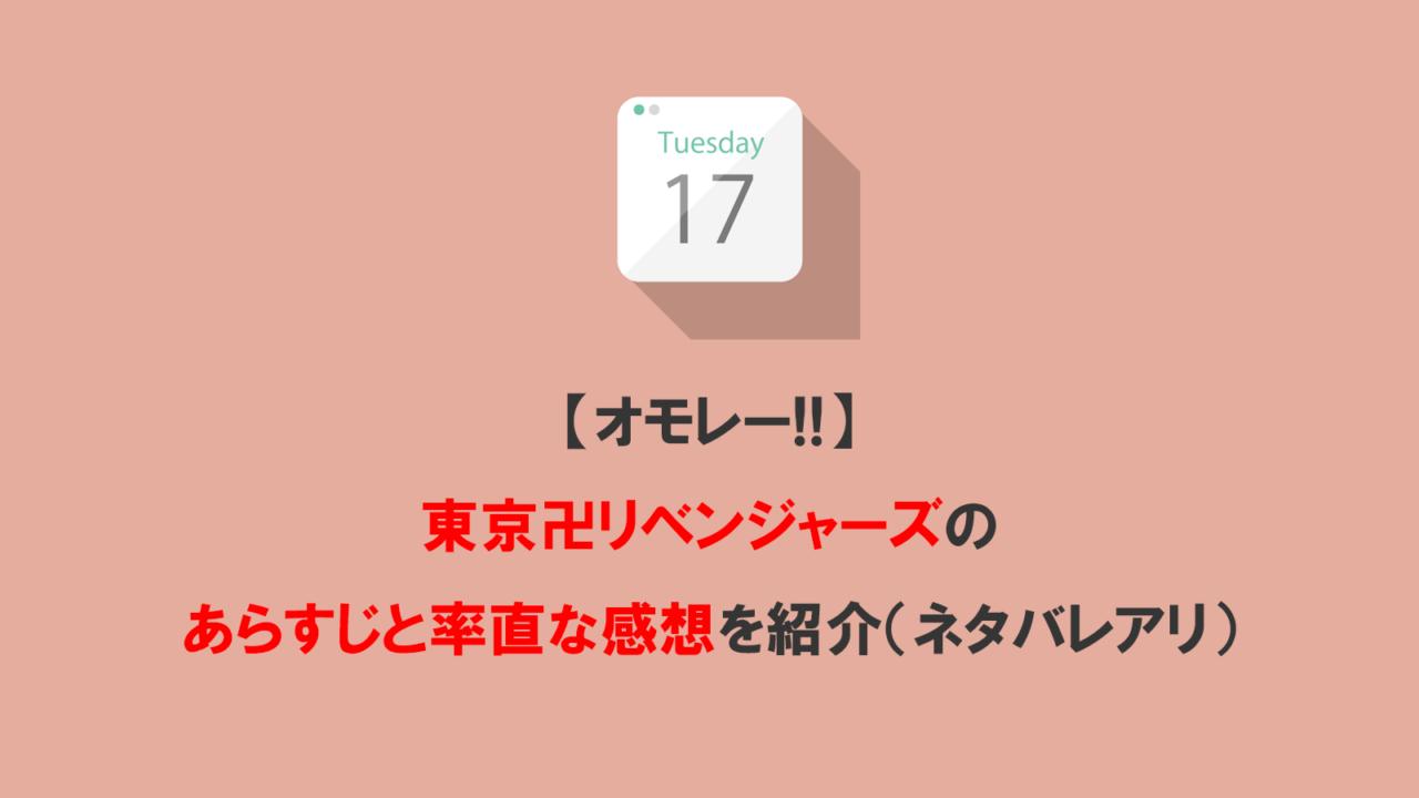 【オモレー!!】東京卍リベンジャーズのあらすじと率直な感想を紹介(ネタバレアリ)
