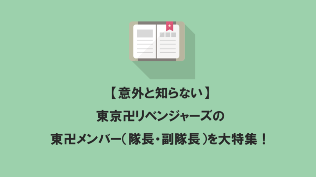 【意外と知らない】東京卍會のメンバー(隊長・副隊長)を特集!