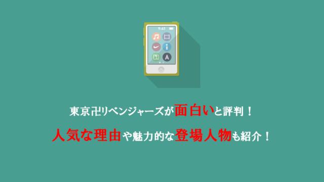 東京卍リベンジャーズが面白いと評判!人気な理由や魅力的な登場人物も紹介!