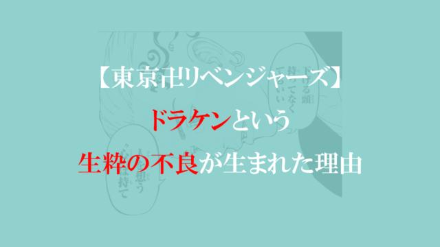 【東京卍リベンジャーズ】ドラケンという生粋の不良が生まれた理由