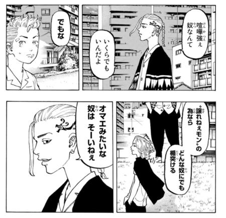 東京卍リベンジャーズ ドラケンという生粋の不良が生まれた理由 30s Magazine サンジュウマガジン