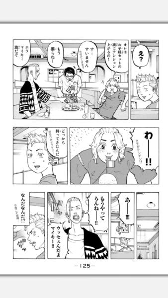 卍 マイキー 東京