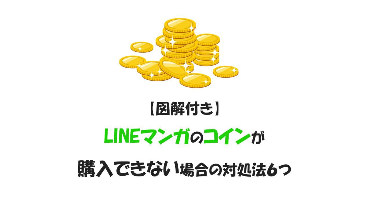 LINEマンガコインが購入できない時の対処法