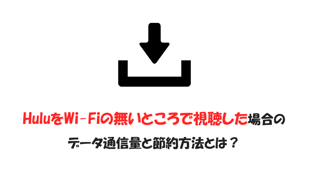 「Hulu」をWi-Fiの無いところで視聴した場合のデータ通信量と節約方法とは?