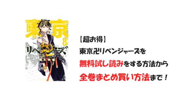 【超お得】東京卍リベンジャーズを無料試し読みをする方法から全巻まとめ買い方法まで!