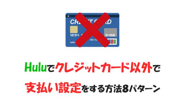 Huluでクレジットカード以外で支払いをする方法8パターン