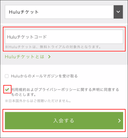 huluチケットの登録方法