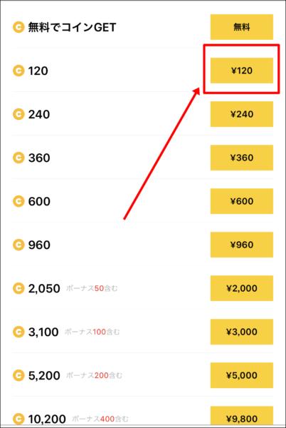 LINEマンガコインの購入方法