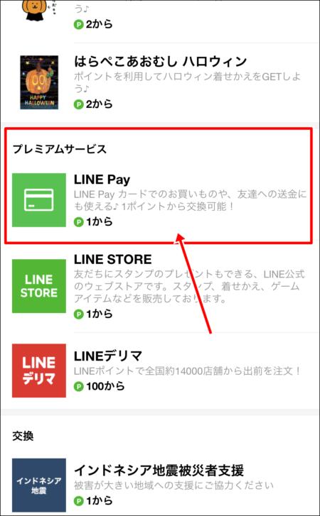 LINEポイントをLINE Payと交換する