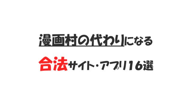 【すべて合法】漫画村の代わりになるサイト・アプリ16選!