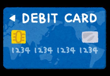デビットカード