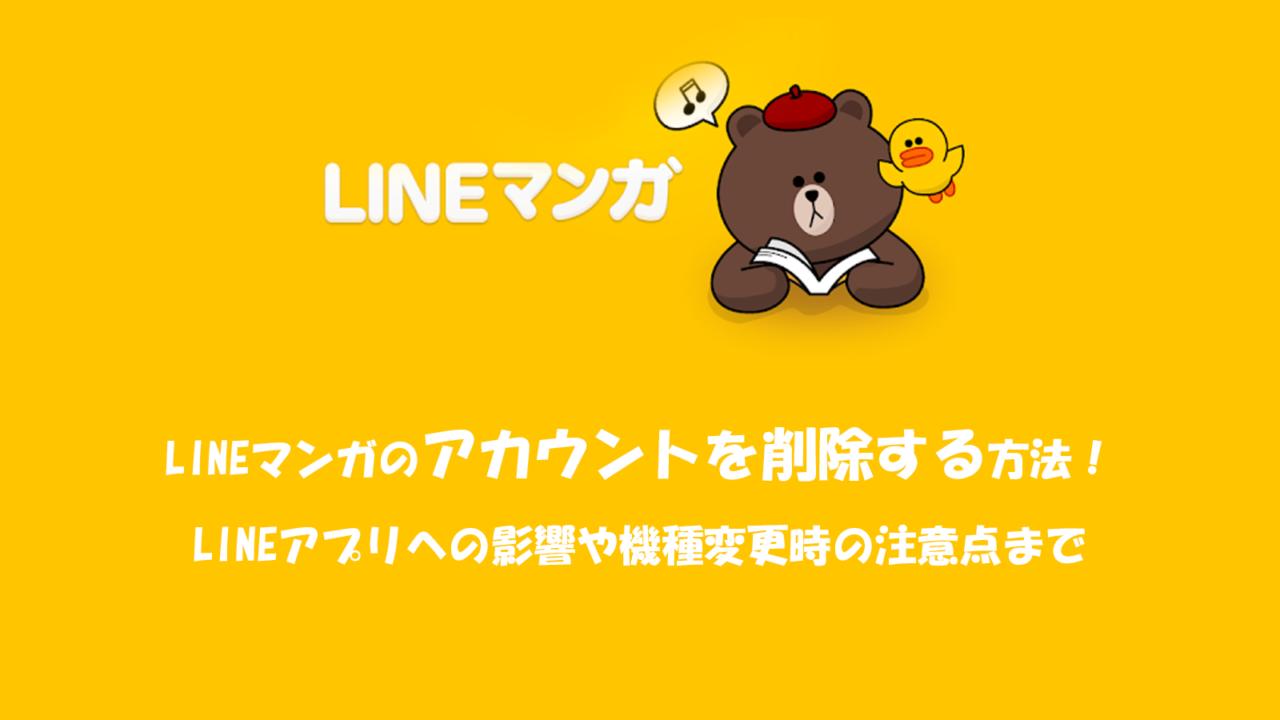 LINEマンガのアカウントを削除する方法!LINEアプリへの影響や機種変更時の注意点まで