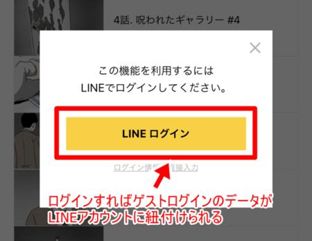 LINEマンガのログイン方法