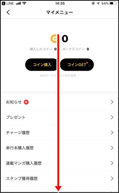 LINEマンガのアカウント削除方法