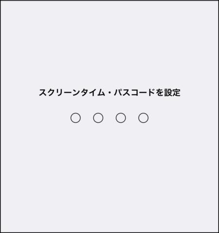 LINEマンガアプリの制限方法
