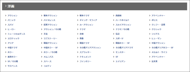 TSUTAYA TVのラインナップ