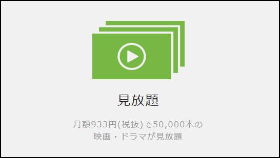 月額933円で見放題