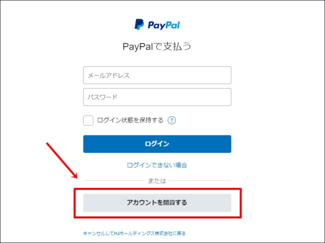 HuluでPayPal登録