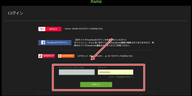 【PC版】huluの解約方法と手順