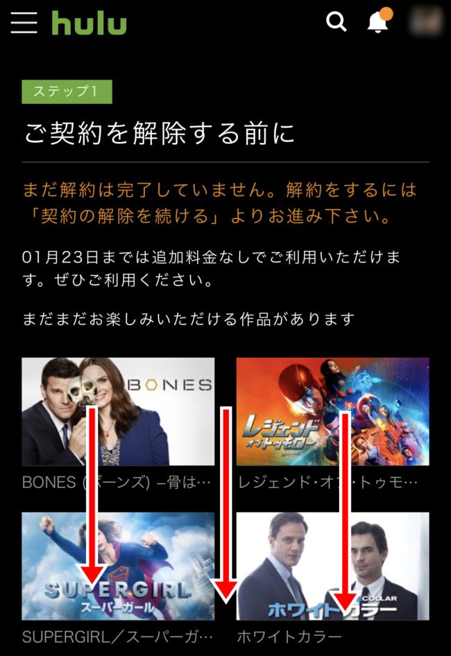 【iPhone版】Huluの解約方法と手順