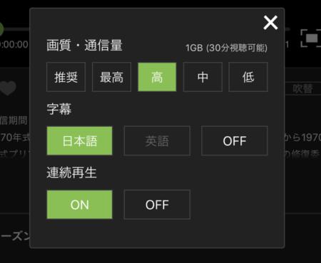 Huluの画質選択