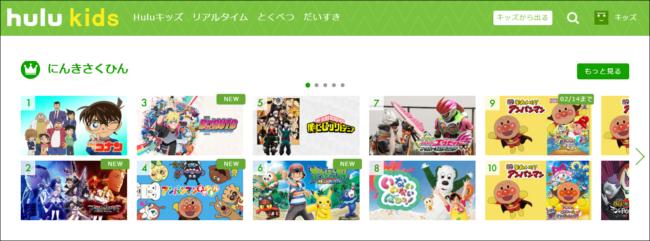 Huluのキッズアニメ