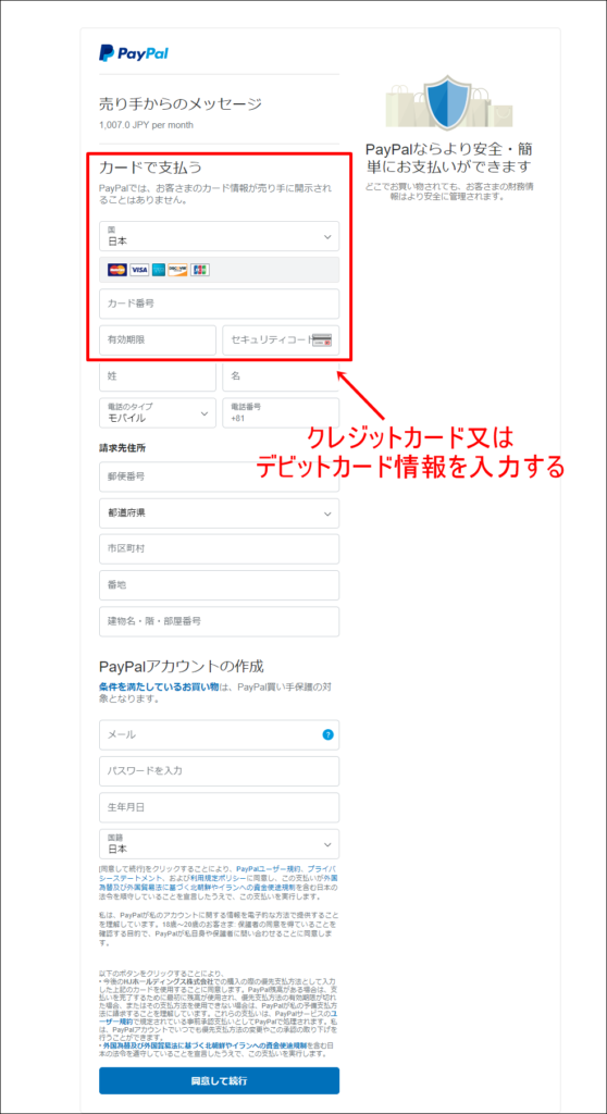 PayPal決済登録