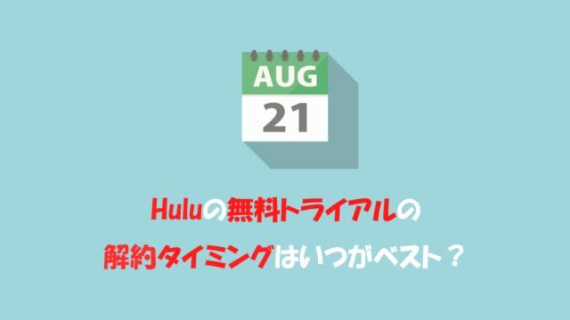 Hulu無料トライアルの解約タイミングはいつがベスト?