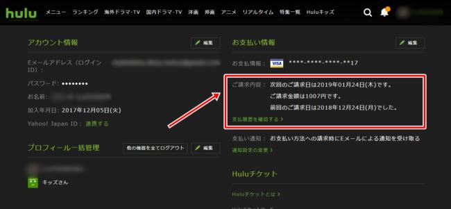 Huluの請求日の確認方法