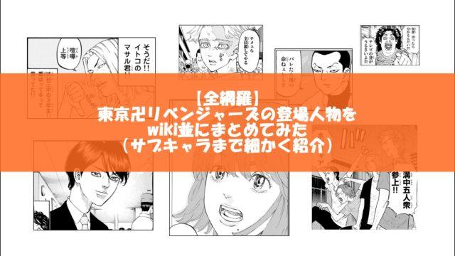【全網羅】東京卍リベンジャーズの登場人物をwiki並にまとめてみた(サブキャラまで細かく紹介)