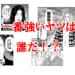 東京卍リベンジャーズのキャラの強さランキングTOP10を独断と偏見で発表!