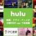 Huluに登録する方法と、登録できない場合の対処法をわかりやすく紹介