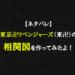 【完全版】東京卍リベンジャーズ(東京卍會)のメンバー相関図(創設時・ストーリー初期・バルハラ加入後に分けて解説)